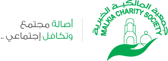 Malkiya Charity Society – جمعية المالكية الخيرية